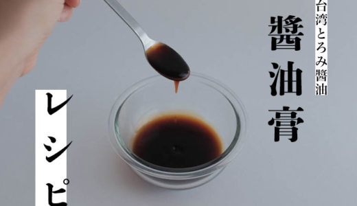 【台湾】醬油膏レシピ【とろみ醤油】