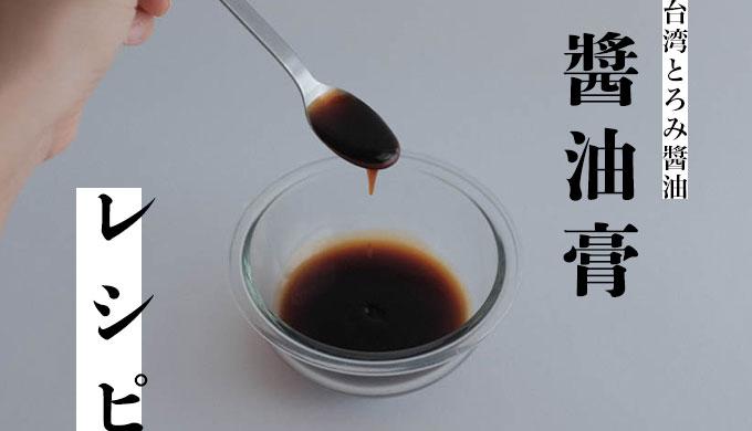 醬油膏レシピ