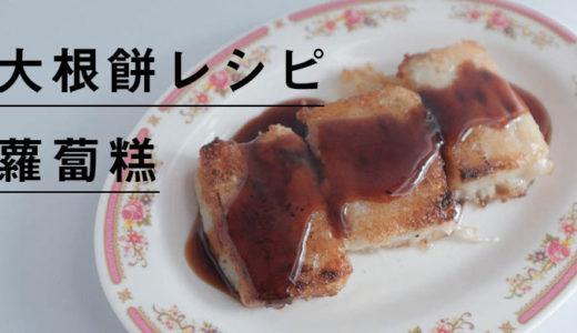 【台湾】大同電鍋で作る!もちもち大根餅レシピ【蘿蔔糕】