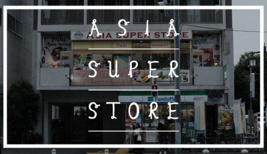 新大久保「アジアスーパーストアー」で買える台湾食材&台湾っぽいもの