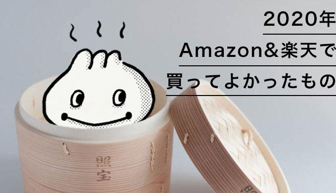 2020年Amazon&楽天で買ってよかったもの