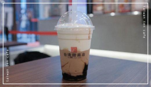 表参道「台湾甜商店」仙草ゼリーとタロイモミルクに癒される台湾カフェ