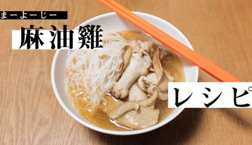 【台湾】大同電鍋で麻油雞(まーよーじー)の作り方【レシピ】