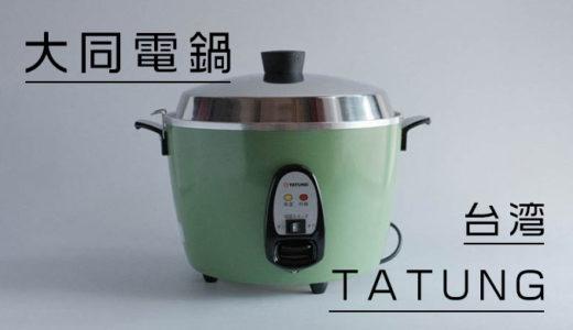 台湾「大同電鍋」2品同時調理ができる万能鍋!かわいくてすごい子だった