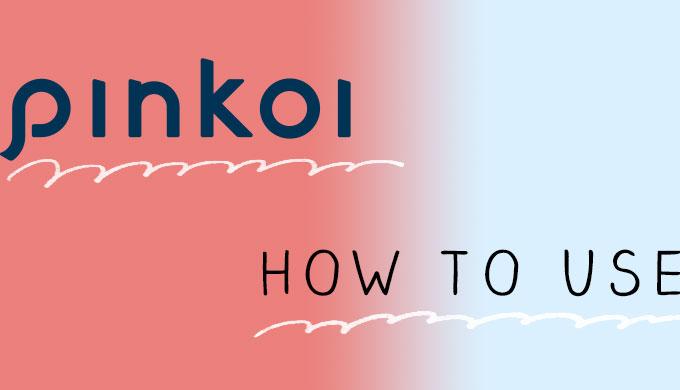 Pinkoi使い方