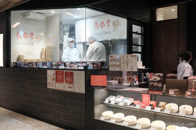 鼎泰豊 渋谷スクランブルスクエア店
