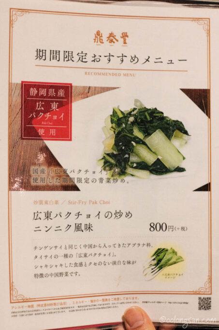 鼎泰豊 渋谷スクランブルスクエア店メニュー