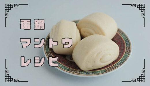 【台湾】大同電鍋&ホームベーカリーでマントウの作り方【レシピ】