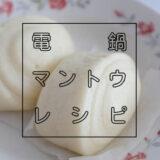 電鍋マントウレシピ
