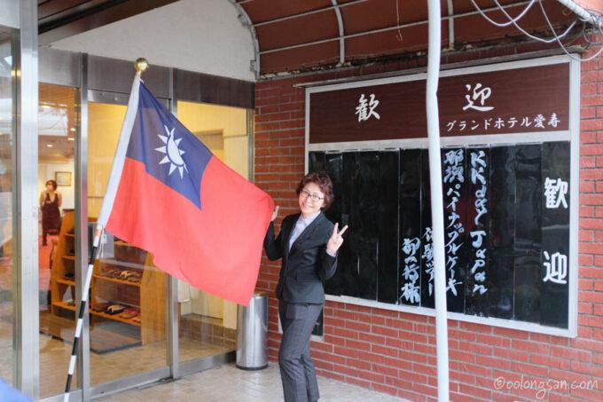 那須グランドホテル愛寿の台湾女将