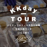 KKday那須パイナップルケーキツアー