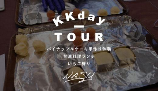 【KKday】パイナップルケーキ作り&台湾グルメ&那須を満喫するツアーに参加して台湾気分を充電!
