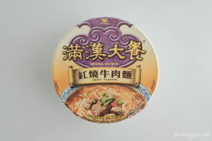 満漢大餐牛肉麺