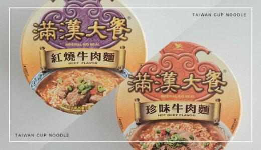 「満漢大餐牛肉麺」お肉ゴロゴロ!贅沢な台湾カップ麺を実食