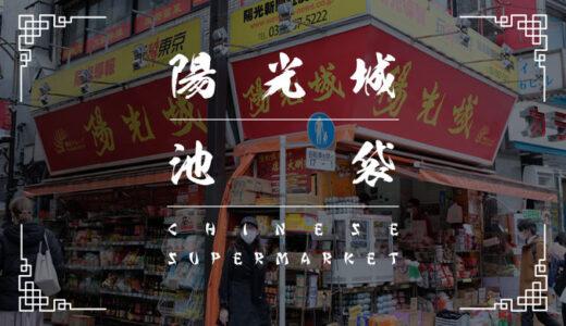 池袋「陽光城」ピンポイントで中華食材が揃う便利店だった!
