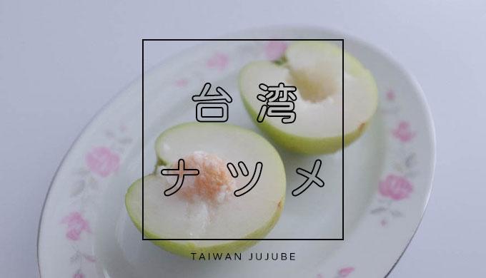 台湾ナツメ