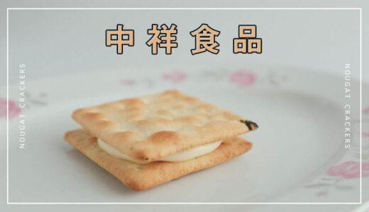 台湾「中祥食品」ネギ入りヌガークラッカーは間違いない美味しさだった!