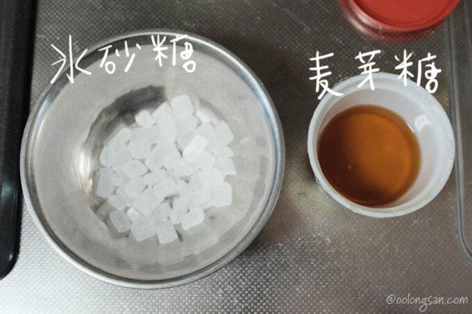 氷砂糖・麦芽糖