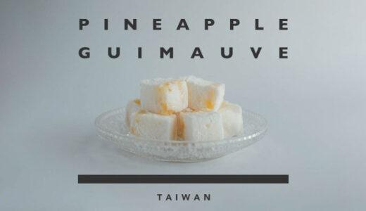 【レシピ】台湾パイナップル de ギモーヴを作ってみた【フランス版マシュマロ】