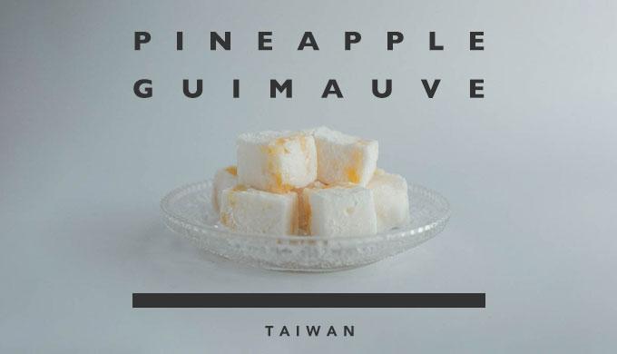 台湾パイナップルギモーヴレシピ