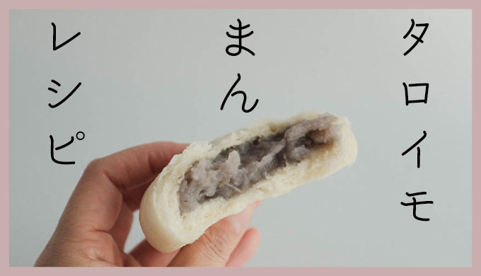 タロイモまんレシピ