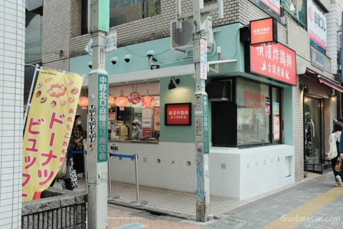 横濱炸鶏排