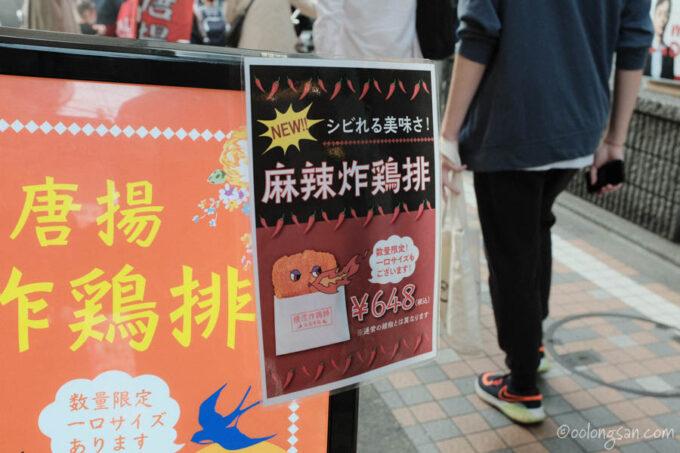 横濱炸鶏排メニュー