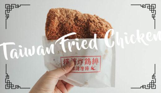 中野「横濱炸鶏排」揚げたてサクサク大鷄排(ダージーパイ)が味わえる!【台湾唐揚げ】