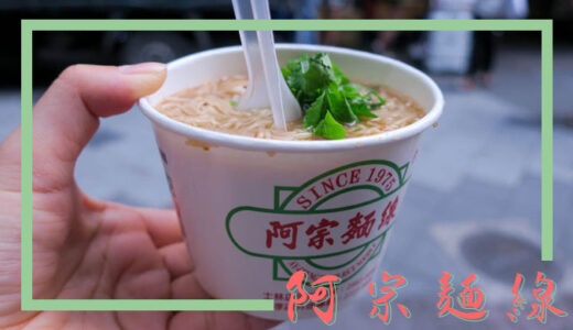 台北「阿宗麺線」麺線といえばここ!かつおだしとモツたっぷり病みつきグルメ