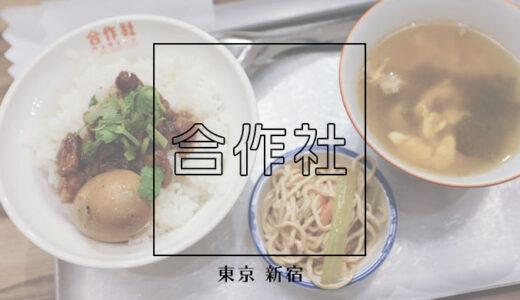 新宿「合作社」本場味の台湾グルメが勢揃い!台湾好きなら行くしかないお店