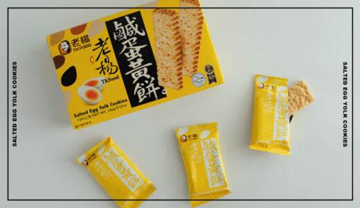 【台湾】「鹹蛋黄餅」甘じょっぱさが病みつき!塩漬け卵クッキーが美味しい