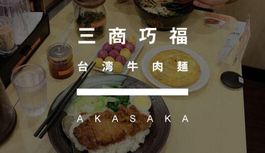 赤坂「三商巧福」安くてボリューム満点な台湾グルメがいっぱい!