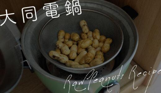 大同電鍋で生落花生を蒸したら簡単に美味しくできた!